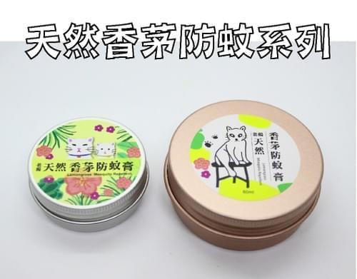 老楊天然香茅防蚊系列 (常溫或低溫皆可)