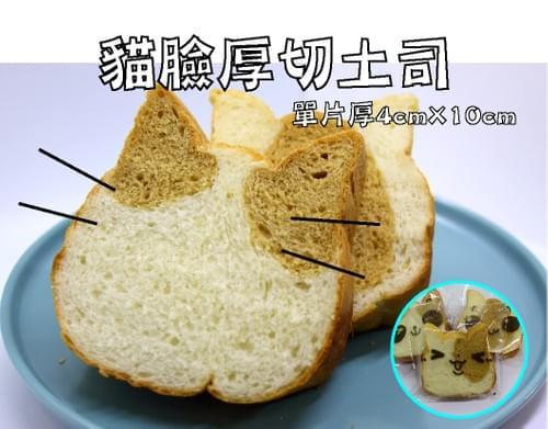 貓臉厚切吐司 (冷凍)