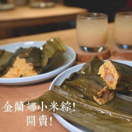 金蘭娜小米粽