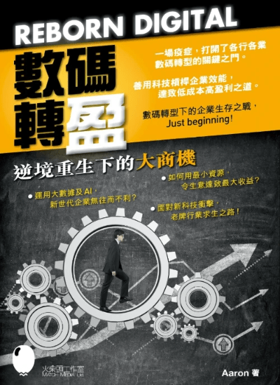 Reborn Digital 數碼轉盈 (Chinese eBook)