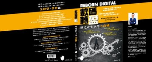 Reborn Digital 數碼轉盈 (Chinese Paperback)