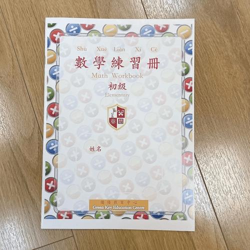 幼兒數學練習冊