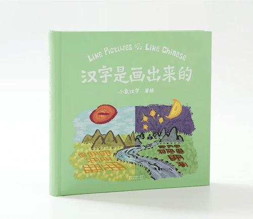 漢字是畫出來的(簡體)
