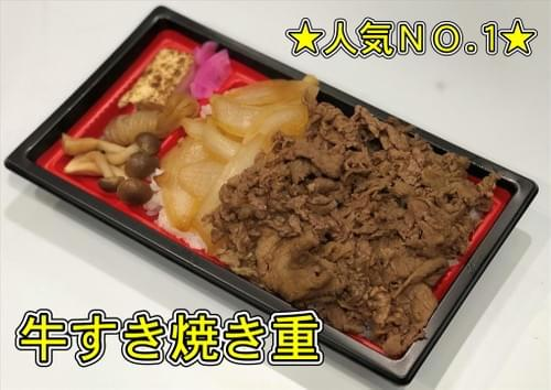★人気NO.1★牛すき焼き重