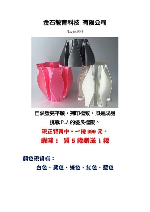 PLA絲綢料
