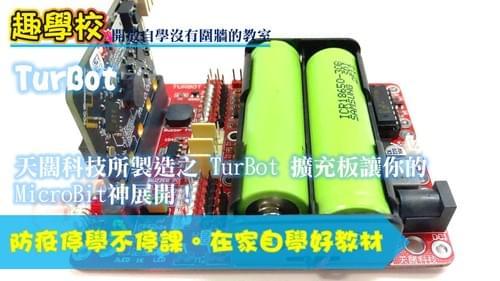 TurBot 為Micro:Bit擴充板 可以相容Mbot車的結合!