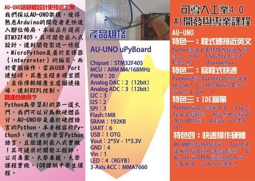 MicroPython AU-UNO Pyboard