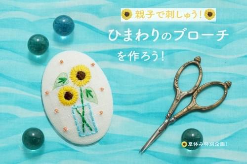【夏休み限定企画】親子で刺繍!ひまわりのブローチを作ろう(オンライン /Zoom)