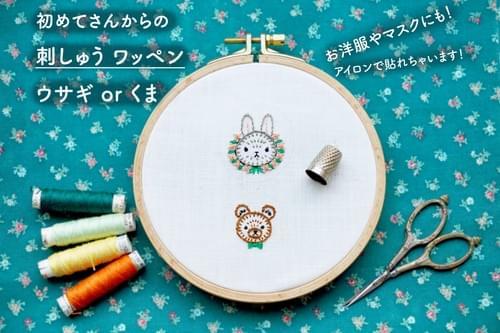 初心者様〜:簡単!刺繍ワッペンのレッスン(キット付きor無し)