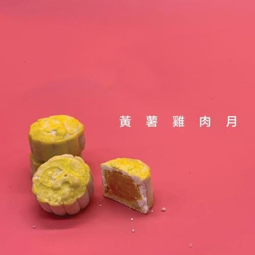 黃薯雞肉月餅
