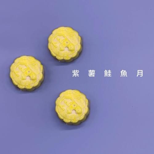 紫薯鮭魚月餅