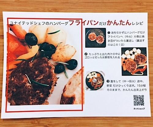 シェフのハンバーグ(ご自宅用) 170g × 5コ(税込)