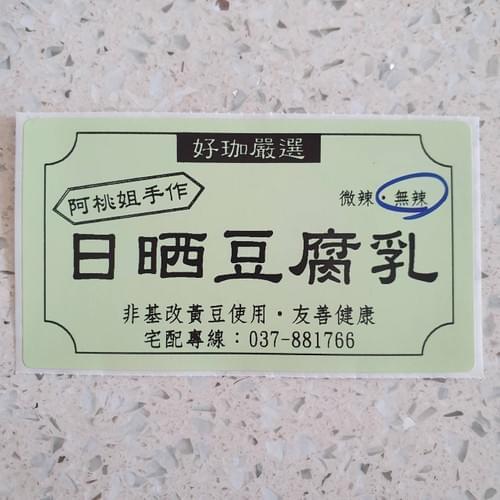 手工日曬豆腐乳(限量賣!非基因改黃豆,幫幫忙大出清。售價已含運)