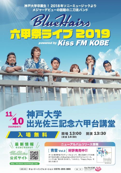 BlueHairs 神戸大学六甲祭ライブ 応援企画