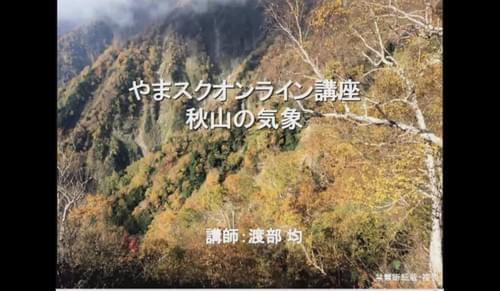 ヤマテン渡部均によるオンライン山岳気象講座「秋山の天気と気象リスク」(2017/09/06)