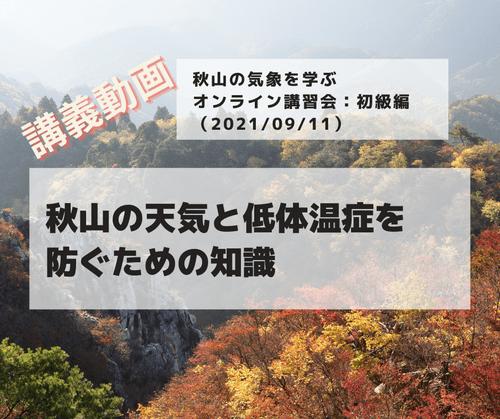 「秋山の気象」を学ぶオンライン講習会講義動画:初級編「秋山の天気と低体温症を防ぐための知識」(2021/09/11開催・収録)