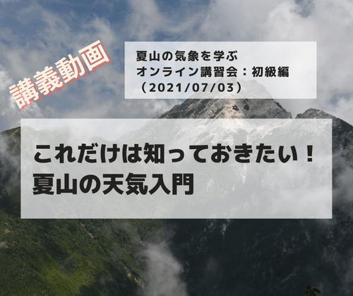 「夏山の気象」を学ぶオンライン講習会講義動画:初級編「これだけは知っておきたい!夏山の天気入門」(2021/07/03開催・収録)
