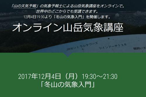 【講座受講】山岳気象講座「冬山の気象入門」2017/12/04(月)