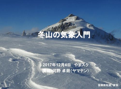ヤマテン河野卓郎によるオンライン山岳気象講座「冬山の気象入門」(2017/12/04)