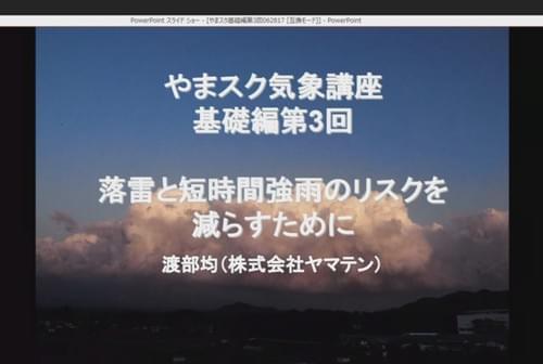 ヤマテン渡部均によるオンライン山岳気象講座「落雷と短時間強雨のリスクを減らすために」(2017/06/28)