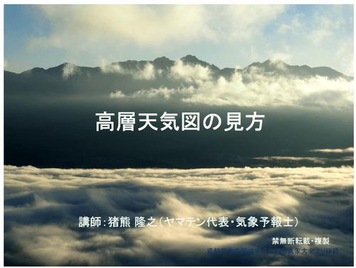 ヤマテン猪熊隆之によるオンライン山岳気象講座中級編「高層天気図の見方」(2018/04/04)