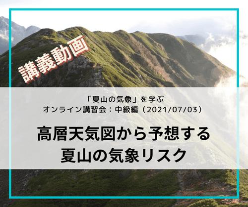 「夏山の気象」を学ぶオンライン講習会講義動画:中級編「高層天気図から予想する夏山の気象リスク」(2021/07/03開催・収録)