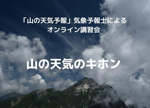 「山の天気予報」気象予報士によるオンライン講習会:初級編講義動画「山の天気のキホン」 (2021/03/21開催・収録)