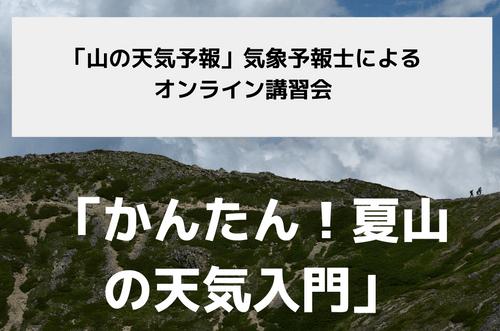 夏山の天気を学ぶオンライン講習会:初級編講義動画「かんたん!夏山の天気入門」(2020/07/04開催・収録)
