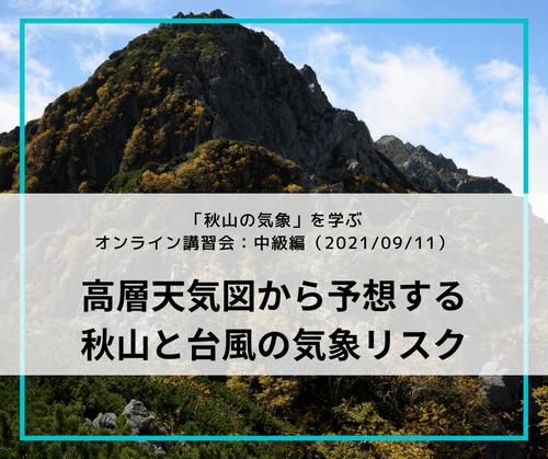「秋山の気象」を学ぶオンライン講習会:中級編「高層天気図から予想する秋山と台風の気象リスク」(2021/09/11)