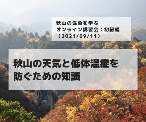 「秋山の気象」を学ぶオンライン講習会:初級編「秋山の天気と低体温症を防ぐための知識」(2021/09/11)