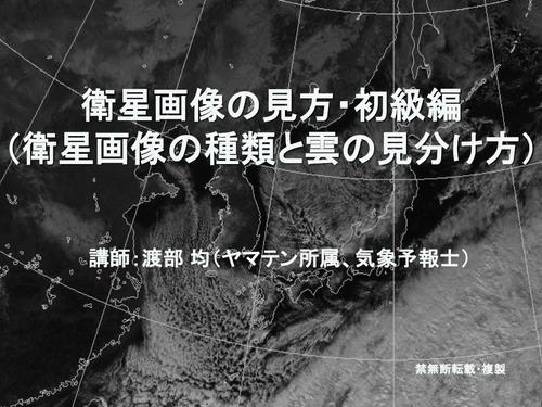 ヤマテン渡部均によるオンライン山岳気象講座「衛星画像の見方・初級編」(2020年2月収録)