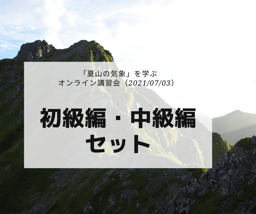 「夏山の気象」を学ぶオンライン講習会:初級編・中級編セット(2021/07/03)