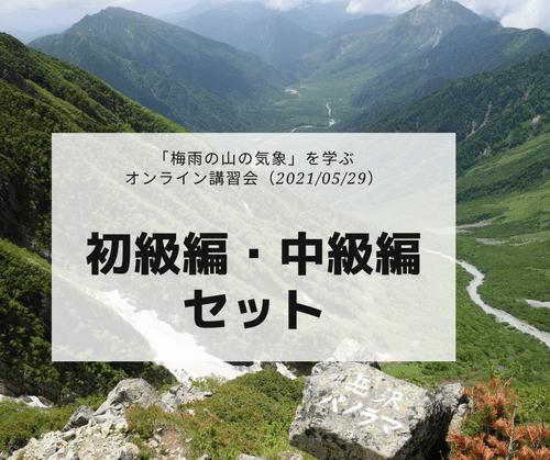 「梅雨の山の気象」を学ぶオンライン講習会講義動画:初級編・中級編セット(2021/05/29開催・収録)