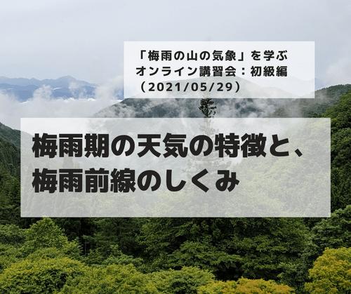 「梅雨の山の気象」を学ぶオンライン講習会講動画:初級編「梅雨期の天気の特徴と、梅雨前線のしくみ」(2021/05/29開催・収録)