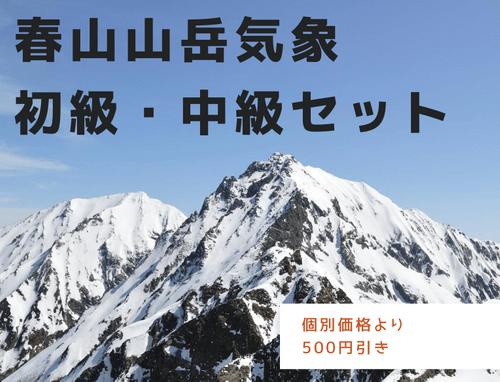 山岳気象講座「春山の気象」初級編・中級編セット