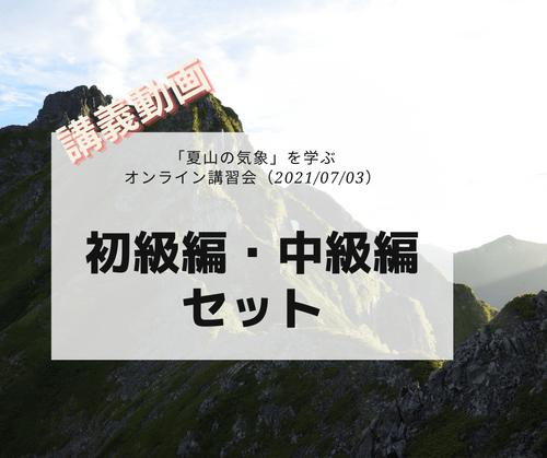 「夏山の気象」を学ぶオンライン講習会講義動画:初級編・中級編セット(2021/07/03開催・収録)