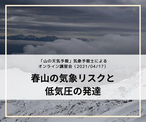 「山の天気予報」気象予報士によるオンライン講習会中級編「春山の気象リスクと低気圧の発達」  (2021/04/17)