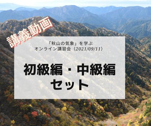 「秋山の気象」を学ぶオンライン講習会講義動画:初級編・中級編セット(2021/09/11開催・収録)