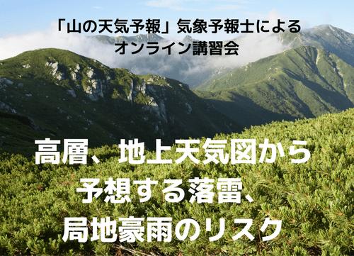 夏山の天気を学ぶオンライン講習会:中級編講義動画「高層、地上天気図から予想する落雷、局地豪雨のリスク」(2020/07/04開催・収録)