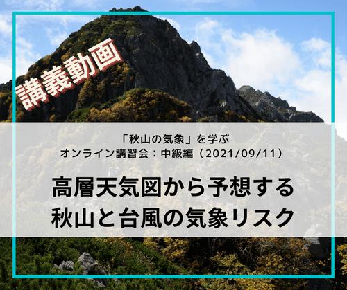 「秋山の気象」を学ぶオンライン講習会講義動画:中級編「高層天気図から予想する秋山と台風の気象リスク」(2021/09/11開催・収録)
