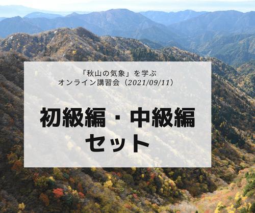 「秋山の気象」を学ぶオンライン講習会:初級編・中級編セット(2021/09/11)