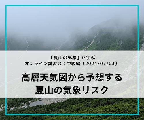 「夏山の気象」を学ぶオンライン講習会:中級編「高層天気図から予想する夏山の気象リスク」(2021/07/03)