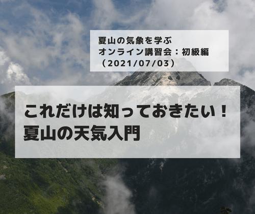 「夏山の気象」を学ぶオンライン講習会:初級編「これだけは知っておきたい!夏山の天気入門」(2021/07/03)
