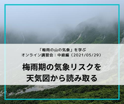 「梅雨の山の気象」を学ぶオンライン講習会講義動画:中級編「梅雨期の気象リスクを天気図から読み取る」(2021/05/29開催・収録)