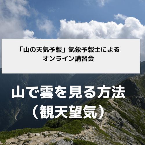 「山の天気予報」気象予報士によるオンライン講習会:中級編講義動画「山で雲を見る方法(観天望気)」  (2021/03/21開催・収録)