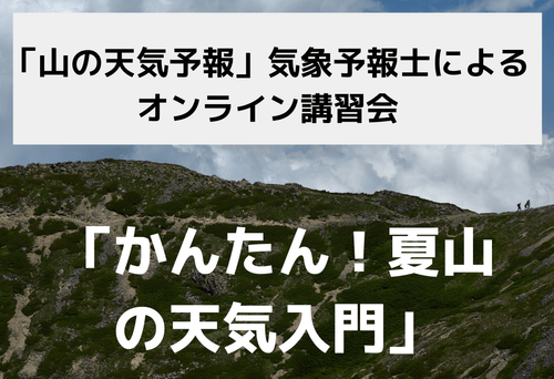 「山の天気予報」気象予報士によるオンライン講習会初級編「かんたん!夏山の天気入門」