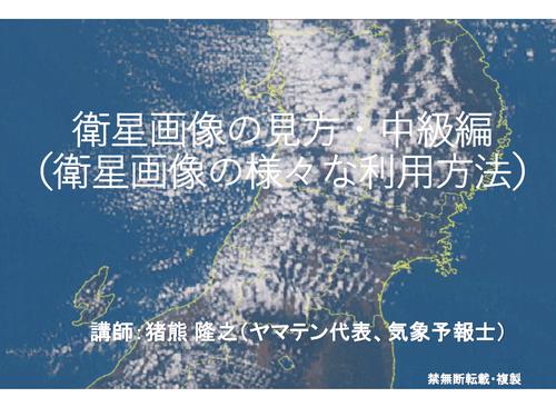ヤマテン猪熊隆之によるオンライン山岳気象講座「衛星画像の見方・中級編:衛星画像の様々な利用方法」(2020年3月収録)