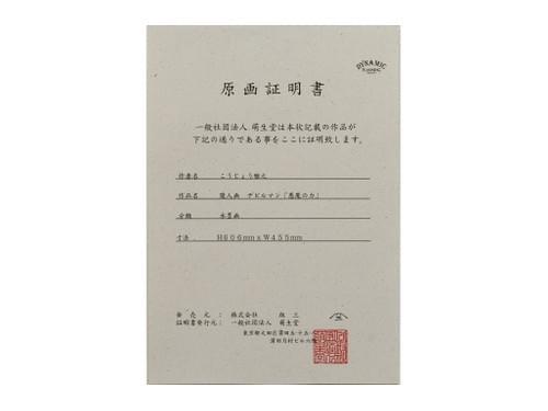 【武人画】 デビルマン