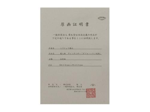 【魔人画シリーズ】 グレンダイザー