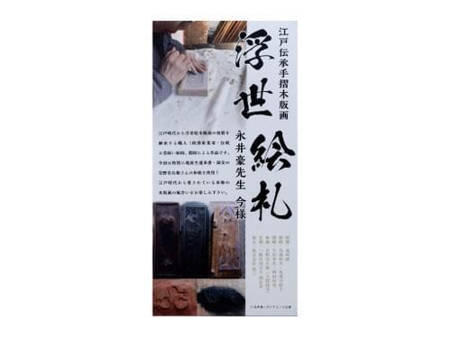 グレンダイザー浮世絵札一番鎌